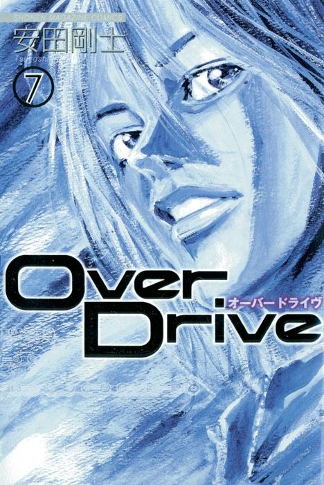 Over Drive(7)拡大写真