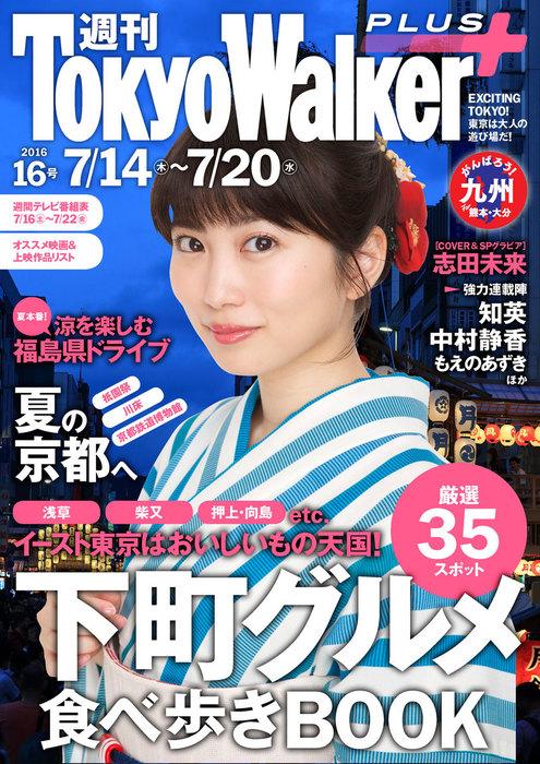 週刊 東京ウォーカー+ No.16 (2016年7月13日発行)拡大写真