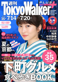 週刊 東京ウォーカー+ No.16 (2016年7月13日発行)-電子書籍