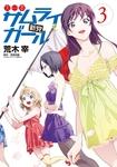 大日本サムライガール新党(3)-電子書籍