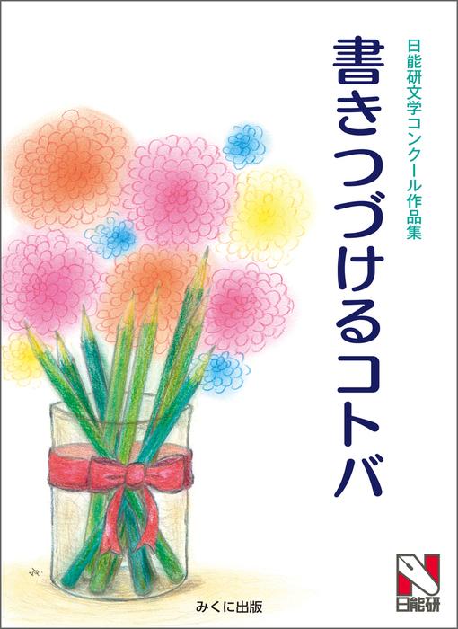 書きつづけるコトバ 日能研文学コンクール作品集拡大写真