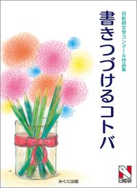 書きつづけるコトバ 日能研文学コンクール作品集-電子書籍