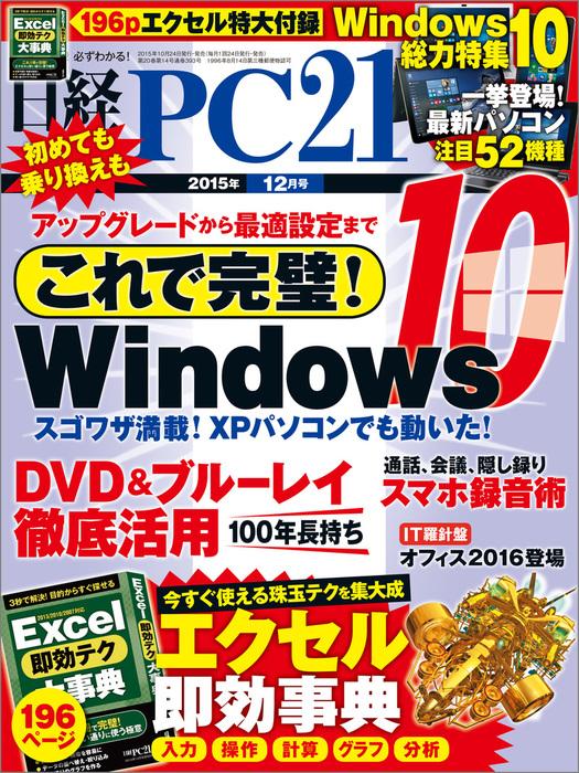 日経PC21 (ピーシーニジュウイチ) 2015年 12月号 [雑誌]拡大写真