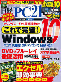 日経PC21 (ピーシーニジュウイチ) 2015年 12月号 [雑誌]-電子書籍