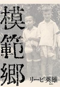 模範郷-電子書籍