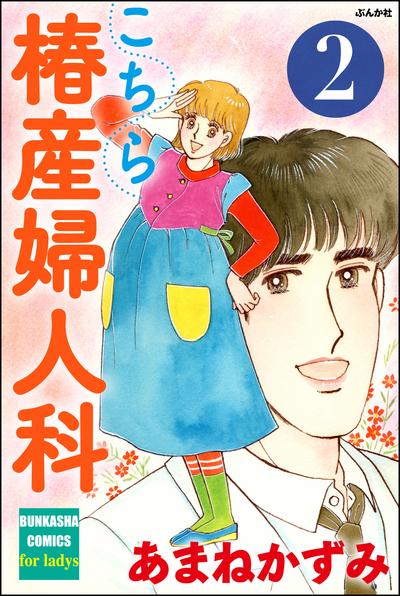 こちら椿産婦人科 2-電子書籍