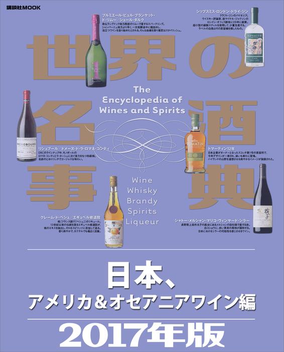 世界の名酒事典2017年版 日本、アメリカ&オセアニアワイン編拡大写真