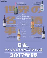 世界の名酒事典2017年版 日本、アメリカ&オセアニアワイン編