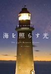 海を照らす光-電子書籍