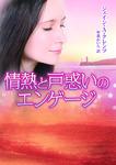 情熱と戸惑いのエンゲージ-電子書籍