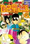 ぎゅわんぶらあ自己中心派(6)-電子書籍