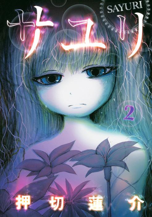サユリ (2)-電子書籍-拡大画像