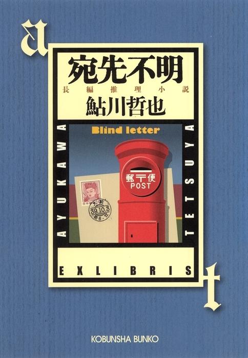 宛先不明~鬼貫警部事件簿~-電子書籍-拡大画像