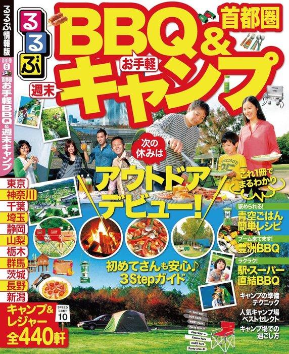 るるぶ首都圏お手軽BBQ&週末キャンプ拡大写真