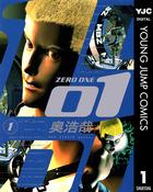 01<ZERO ONE>(ヤングジャンプコミックスDIGITAL)