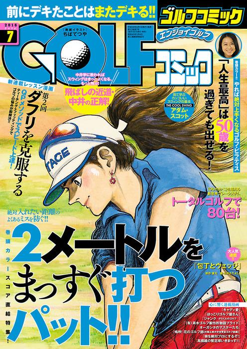 GOLFコミック 2016年7月号拡大写真
