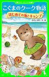 こぐまのクーク物語 はじめての海とキャンプ-電子書籍