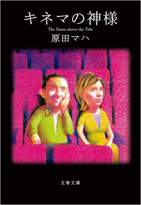 キネマの神様-電子書籍-拡大画像