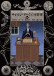 サイモン・アークの事件簿5-電子書籍