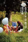 夜の冒険 現代短篇の名手たち8-電子書籍