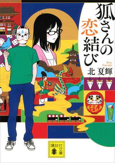 狐さんの恋結び-電子書籍