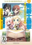 ソード・ワールド2.0リプレイ from USA 2 姫騎士襲撃 ─プリンセスナイト─-電子書籍