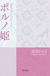 ポルノ姫 『密やかな口づけ』より-電子書籍