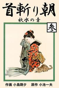 首斬り朝 3 秋水の章-電子書籍