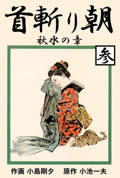 首斬り朝(3)-電子書籍
