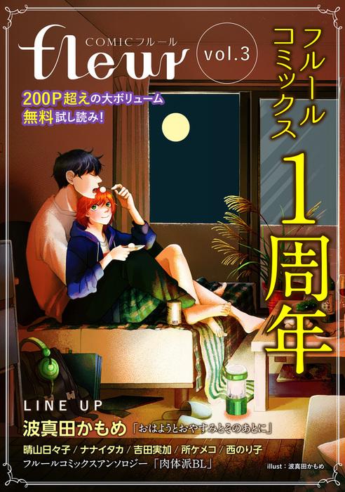 【無料】COMICフルール vol.3拡大写真