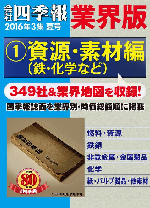 会社四季報 業界版【1】資源・素材編 (16年夏号)拡大写真