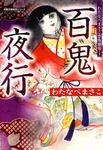 わたなべまさこ恐怖劇場 / 1 百鬼夜行-電子書籍
