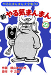 新やる気まんまん(23)-電子書籍