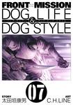 FRONT MISSION DOG LIFE & DOG STYLE 7巻-電子書籍
