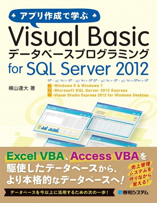 アプリ作成で学ぶ Visual Basic データベースプログラミング for SQL Server 2012拡大写真