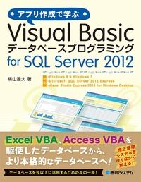 アプリ作成で学ぶ Visual Basic データベースプログラミング for SQL Server 2012-電子書籍
