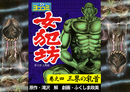 【ヨココミ】女犯坊 第2部大奥篇(4)-電子書籍