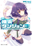横浜ダンジョン3 世界を変える最初の五人-電子書籍