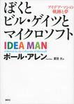 ぼくとビル・ゲイツとマイクロソフト アイデア・マンの軌跡と夢-電子書籍