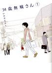 【20%OFF】34歳無職さん【期間限定1~8巻セット】-電子書籍