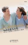 悩める恋人たち-電子書籍