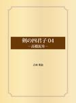 剣の四君子 04 高橋泥舟-電子書籍