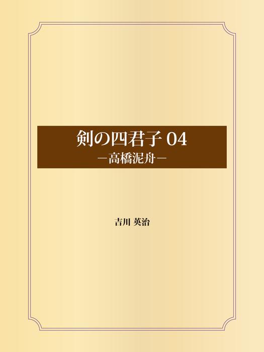 剣の四君子 04 高橋泥舟-電子書籍-拡大画像
