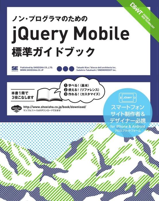 ノン・プログラマのためのjQuery Mobile標準ガイドブック-電子書籍-拡大画像