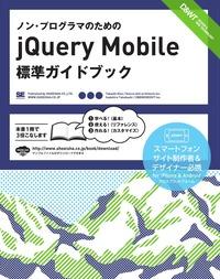 ノン・プログラマのためのjQuery Mobile標準ガイドブック-電子書籍