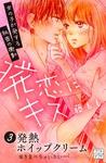 発恋にキス プチデザ(3)-電子書籍