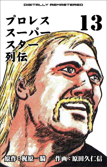 プロレススーパースター列伝【デジタルリマスター】 13拡大写真