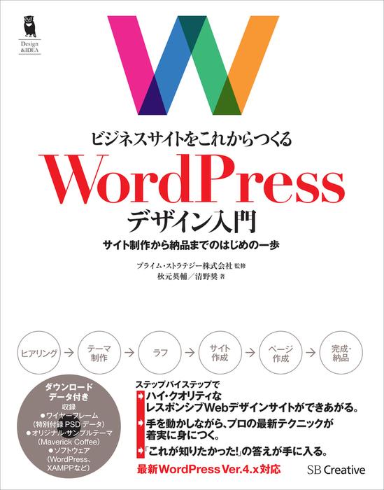 ビジネスサイトをこれからつくる WordPressデザイン入門 サイト制作から納品までのはじめの一歩拡大写真