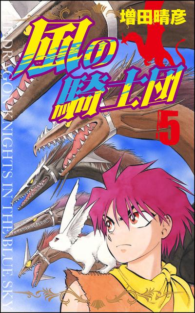 風の騎士団 5-電子書籍