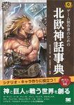 ゲーム制作者のための北欧神話事典-電子書籍